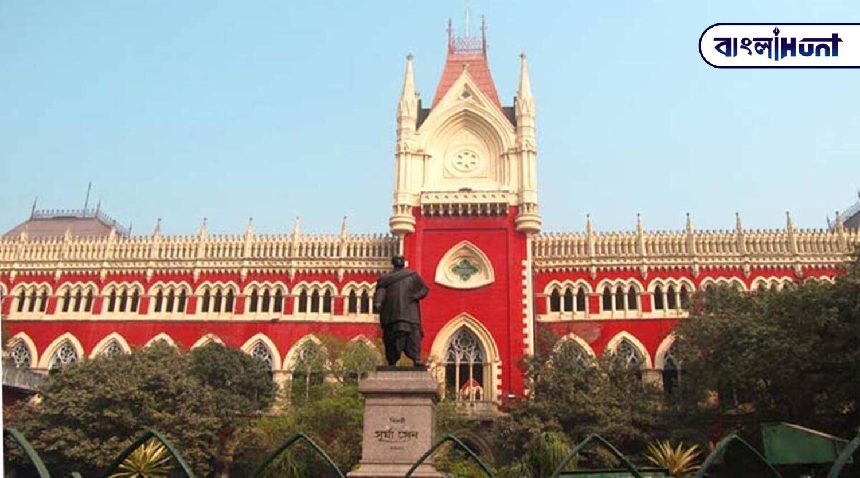 high court Bangla Hunt Bengali News
