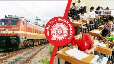 Photo of মাধ্যমিক পাশেই চাকরি! সুবর্ণ সুযোগ দিচ্ছে ভারতীয় রেল, আজই করুন আবেদন