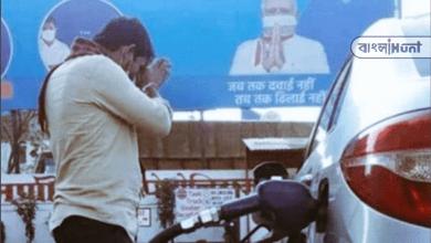 Photo of সুখবর! ১৫ দিন পর আজ দাম কমল পেট্রোল-ডিজেলের, দেখুন কলকাতার দর