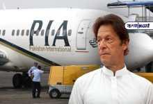 Photo of বকেয়া না মেটানোয় PIA-এর বিমান বাজেয়াপ্ত করল মালয়েশিয়া! আন্তর্জাতিক স্তরে চরম বেইজ্জতি পাকিস্তানের