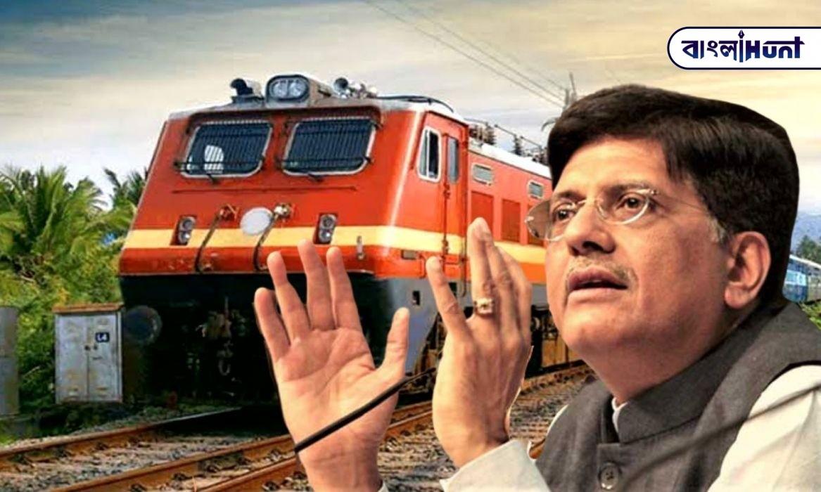 rail train piyush goyal Bangla Hunt Bengali News