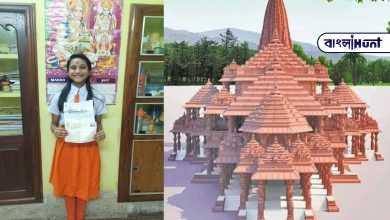 Photo of টিফিনের টাকা বাঁচিয়ে রাম মন্দিরের জন্য ৫ হাজার টাকা দান করল ষষ্ঠ শ্রেণীর ছাত্রী