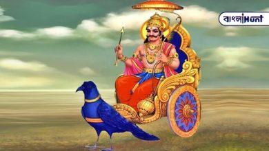 Photo of শনি দেবের আশির্বাদ পেতে পাঠ করুণ শনৈশ্চরস্তোত্রম, মিলবে দেবের সুদৃষ্টি