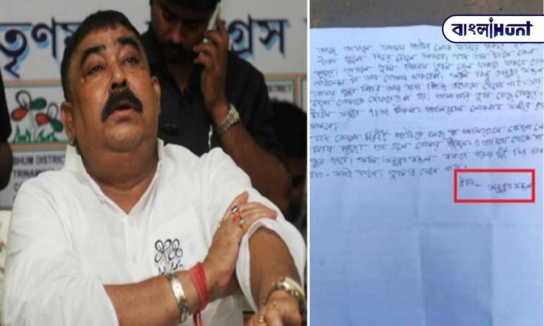 tmc 0 Bangla Hunt Bengali News